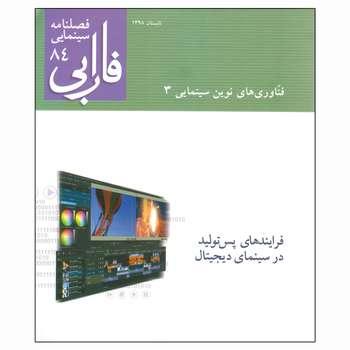 مجله سینمایی فارابی شماره 84