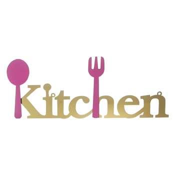 آویز آشپزخانه مدل kitchen2