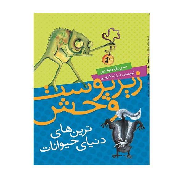 کتاب زیر پوست وحش ترین های دنیای حیوانات اثر سورل ویلبی انتشارات شهرقصه