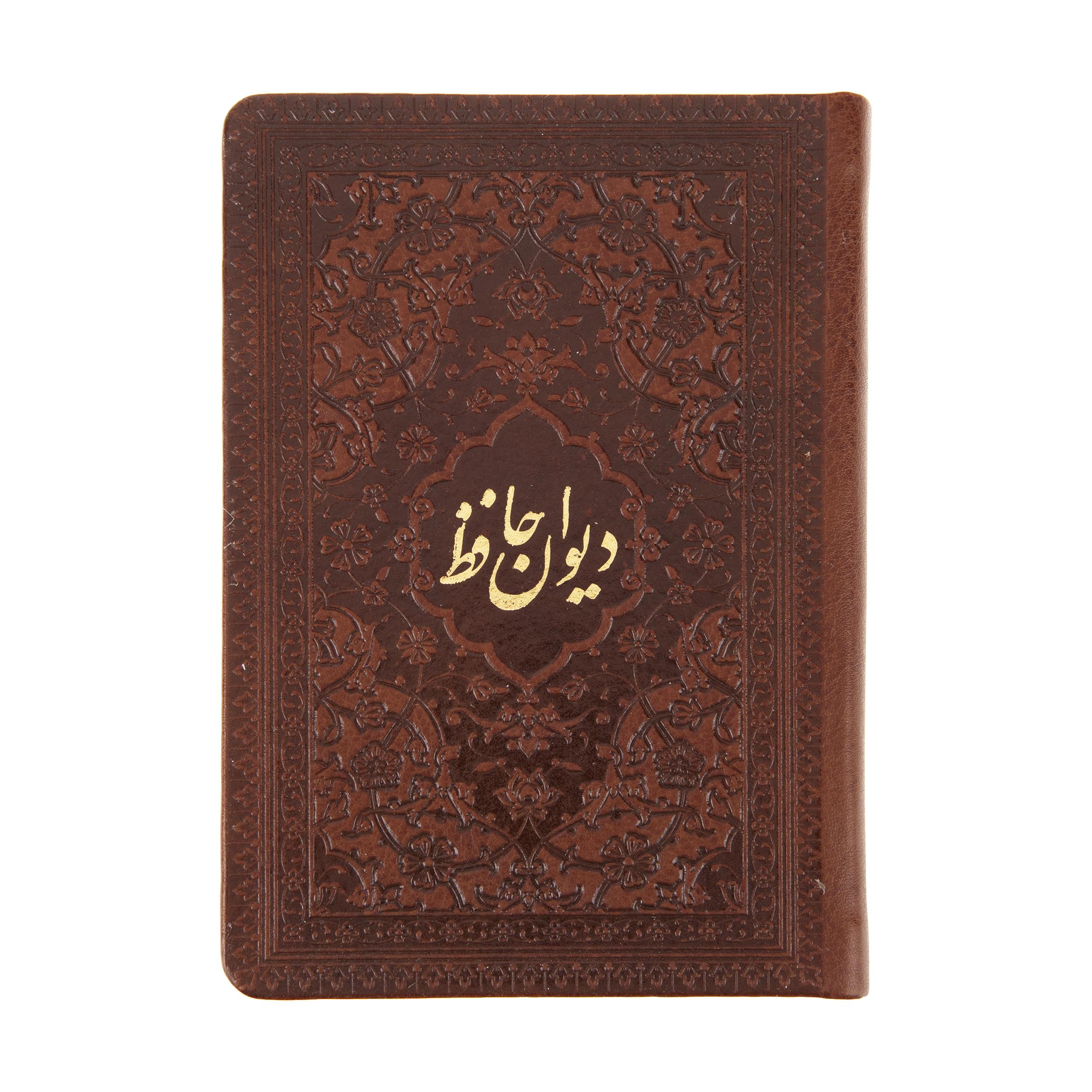کتاب دیوان حافظ انتشارات راه بیکران