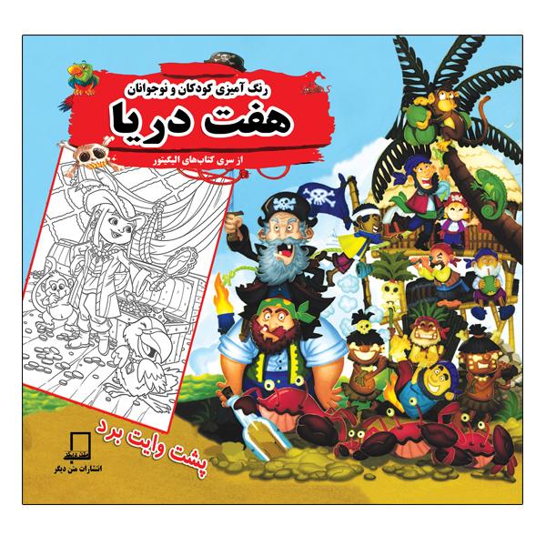 خرید                      کتاب رنگ آمیزی کودکان و نوجوانان هفت دریا اثر محمد دسترس انتشارات متن دیگر