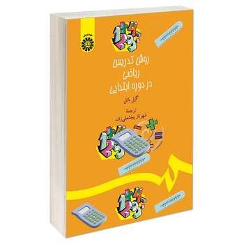 کتاب روش تدریس ریاضی در دوره ابتدایی اثر گیل باتل نشر سمت