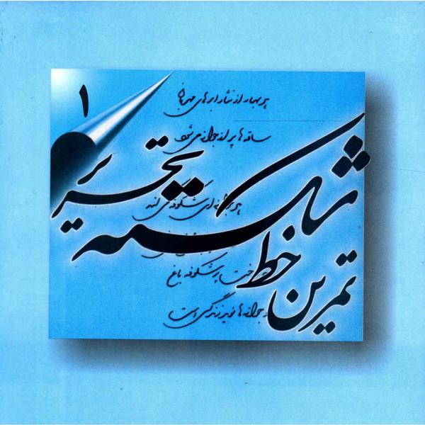 کتاب تمرین خط شکسته تحریر اثر اسماعیل نژادفرد لرستانی -  چهار جلدی