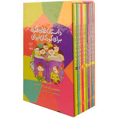 کتاب داستان هاي فكري براي كودكان ايراني اثر جمعی از نویسندگان نشر يارمانا 10 جلدی