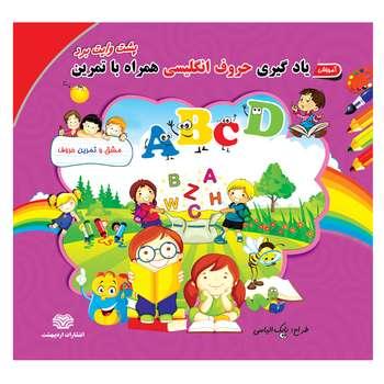کتاب یادگیری حروف انگلیسی همراه با تمرین اثر بابک الیاسی انتشارات اردیبهشت
