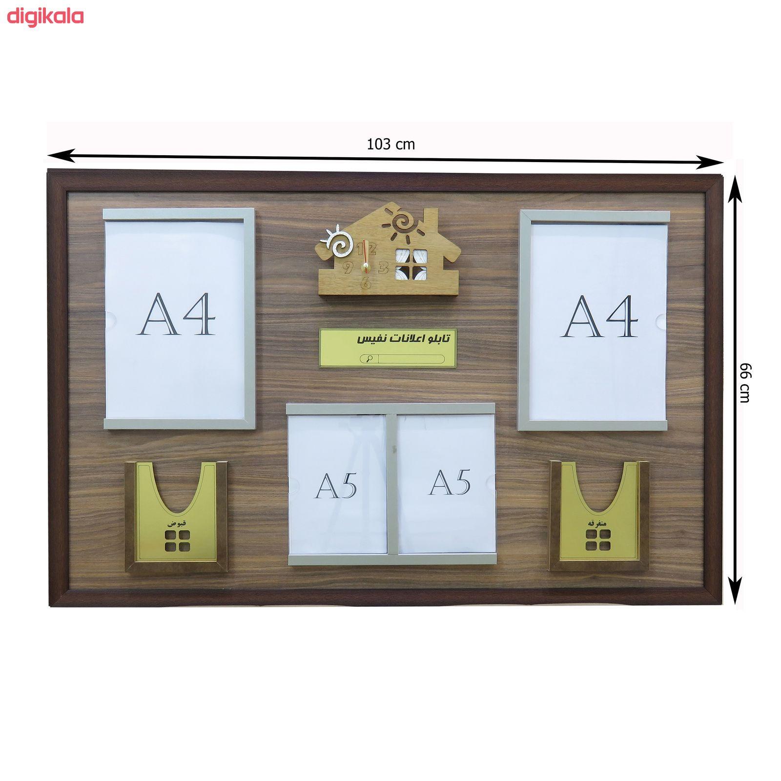 تابلو اعلانات نفیس مدل AG62 سایز 66 × 103 سانتی متر