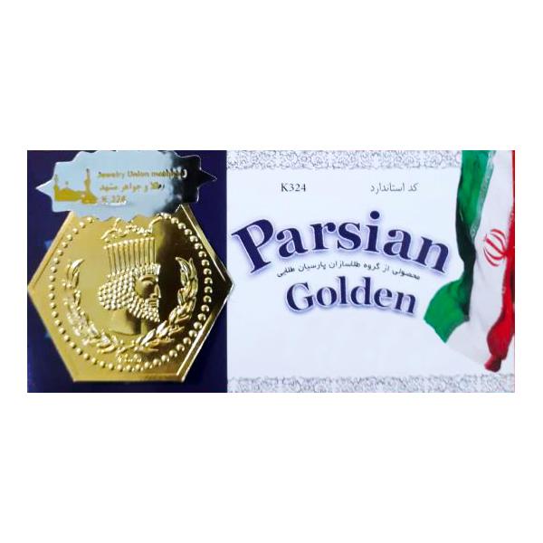 خرید                     طلا گرمی 18 عیار پارسیان گلدن کد NE9901