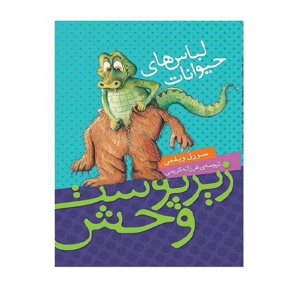 کتاب زیرپوست وحش لباس های حیوانات اثر سورل ویلبی انتشارات شهر قصه