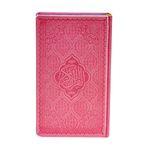 کتاب قرآن کریم ترجمه ابوالفضل بهرام پور انتشارات سه نقطه