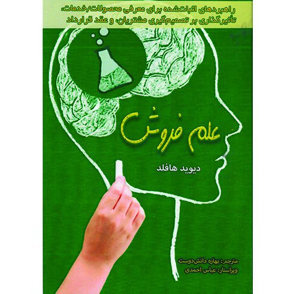 کتاب علم فروش اثر دیوید هافلد نشر راوشید