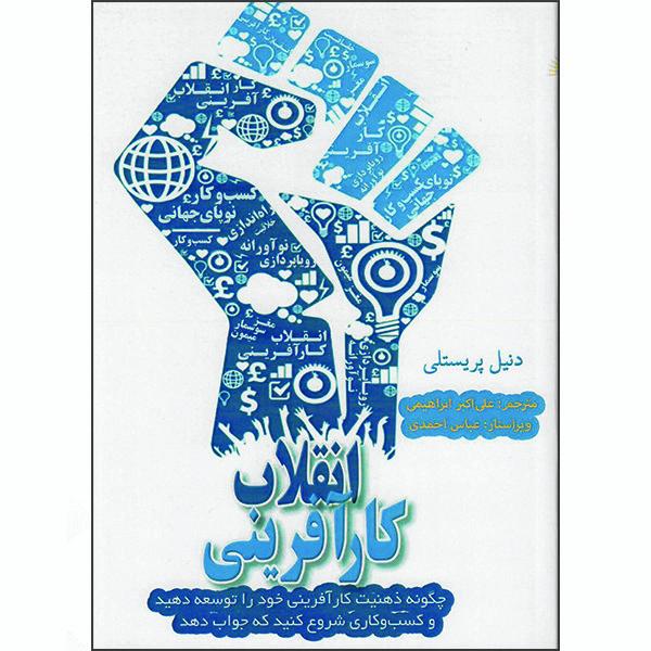 کتاب انقلاب کارآفرینی اثر دنیل پریستلی نشر راوشید