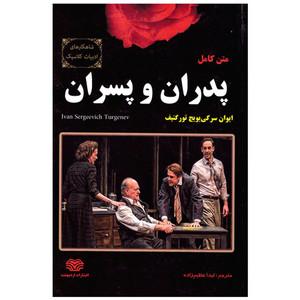 کتاب پدران و پسران اثر ایوان سرگی یویچ تورگنیف انتشارات اردیبهشت