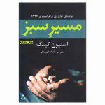 کتاب مسیر سبز اثر استیون کینگ انتشارات افراز