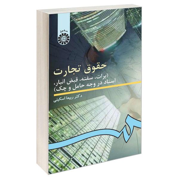 کتاب حقوق تجارت اثر دکتر ربیعا اسکینی نشر سمت