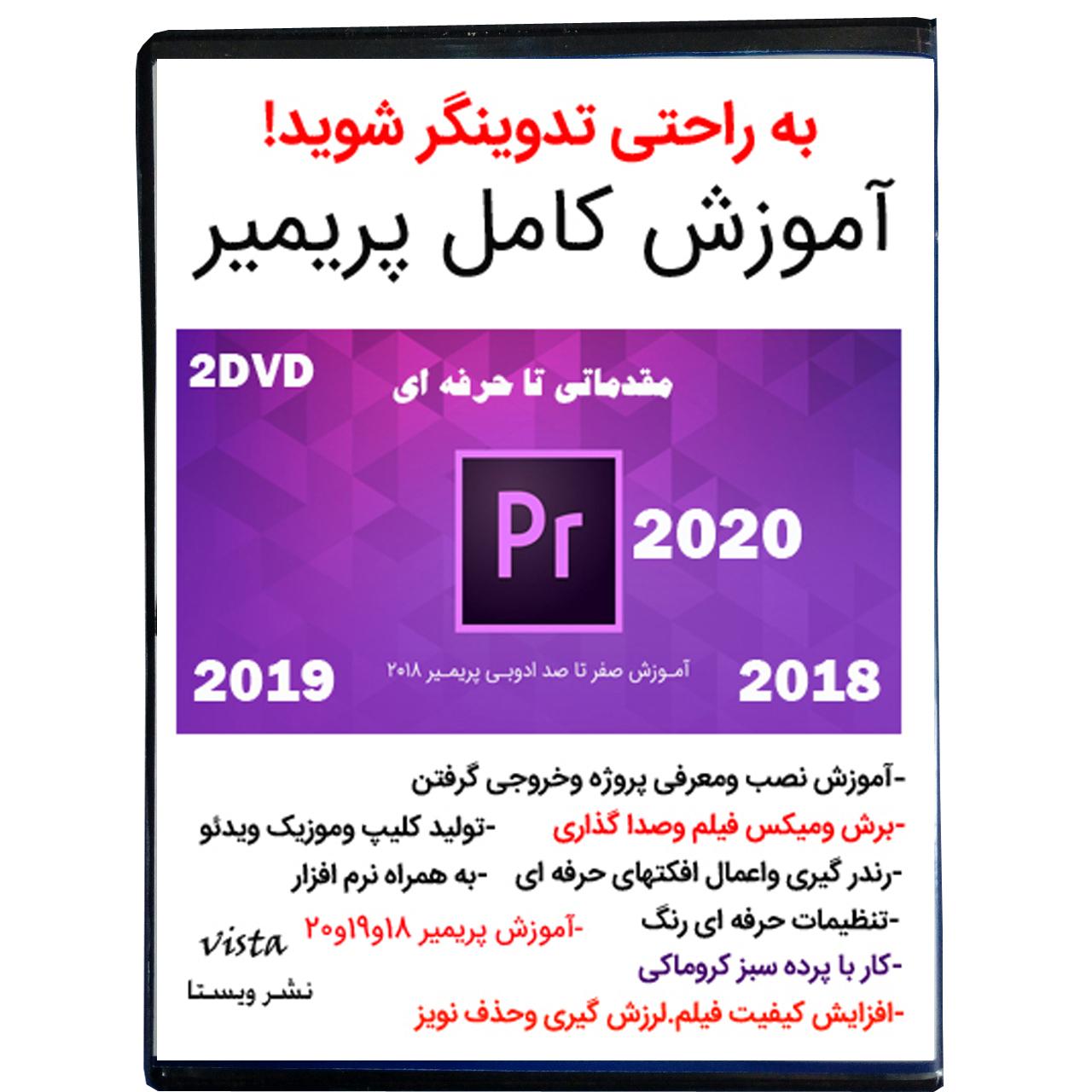 نرم افزار آموزش کامل پریمیر 2019 نشر ویستا