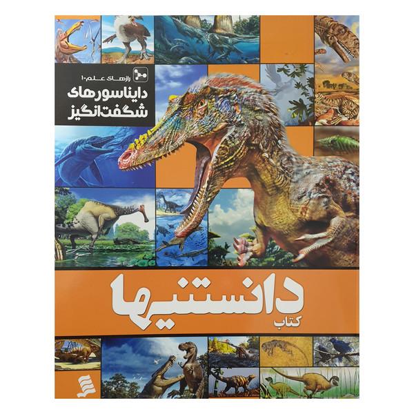 کتاب دانستنیها رازهای علم 1 دایناسورهای شگفت انگیز اثر عرفان خسروی نشر شهر