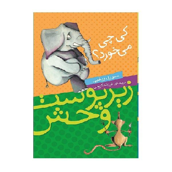 کتاب زیرپوست وحش کی چی می خورد؟ اثر سورل ویلبی انتشارات شهر قصه