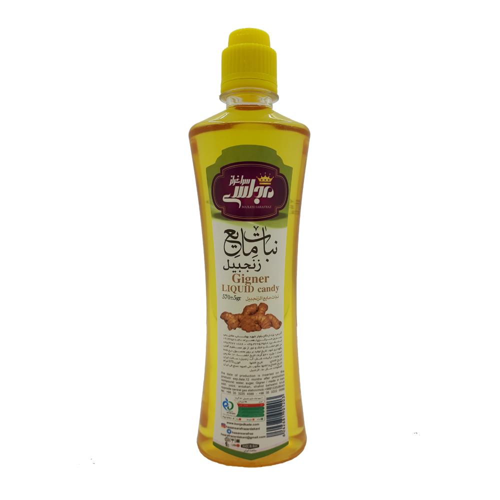 نبات مایع زنجبیلی مجلسی سرافراز - 570 گرم