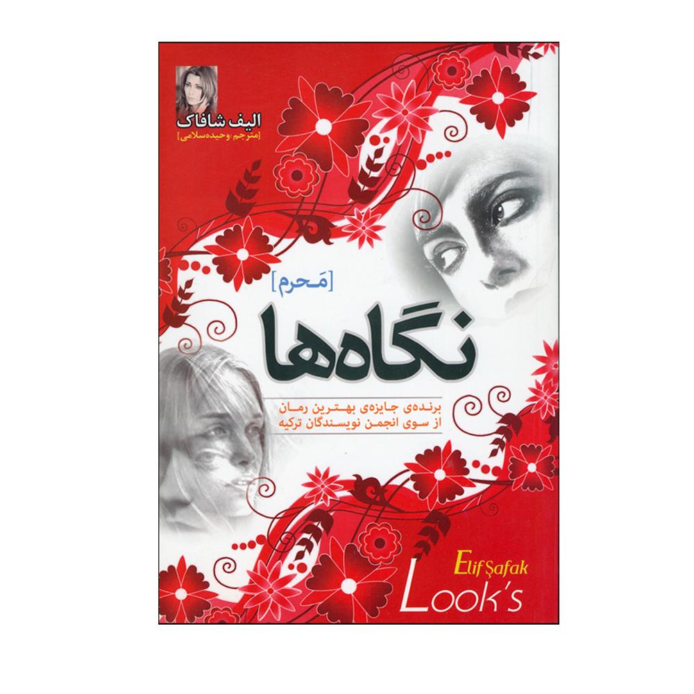 کتاب نگاه ها مَحرم اثر الیف شافاک انتشارات نسیم قلم