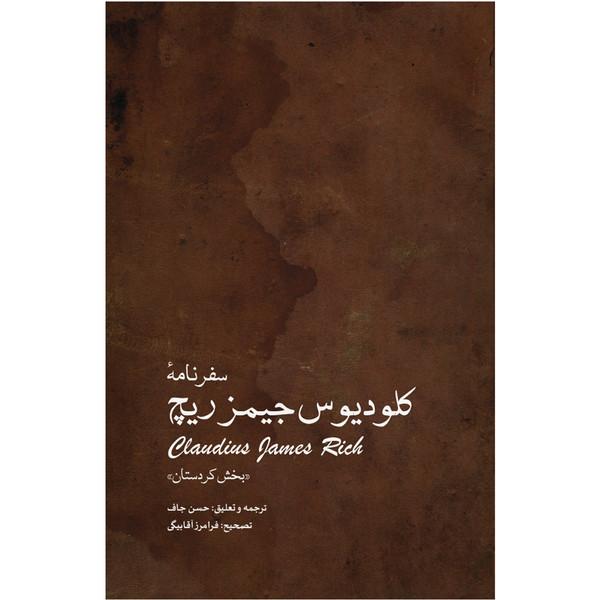 کتاب سفرنامه کلودیوس جمیز ریچ بخش کردستان اثر کلودیوس جیمز ریچ انتشارات ایرانشناسی