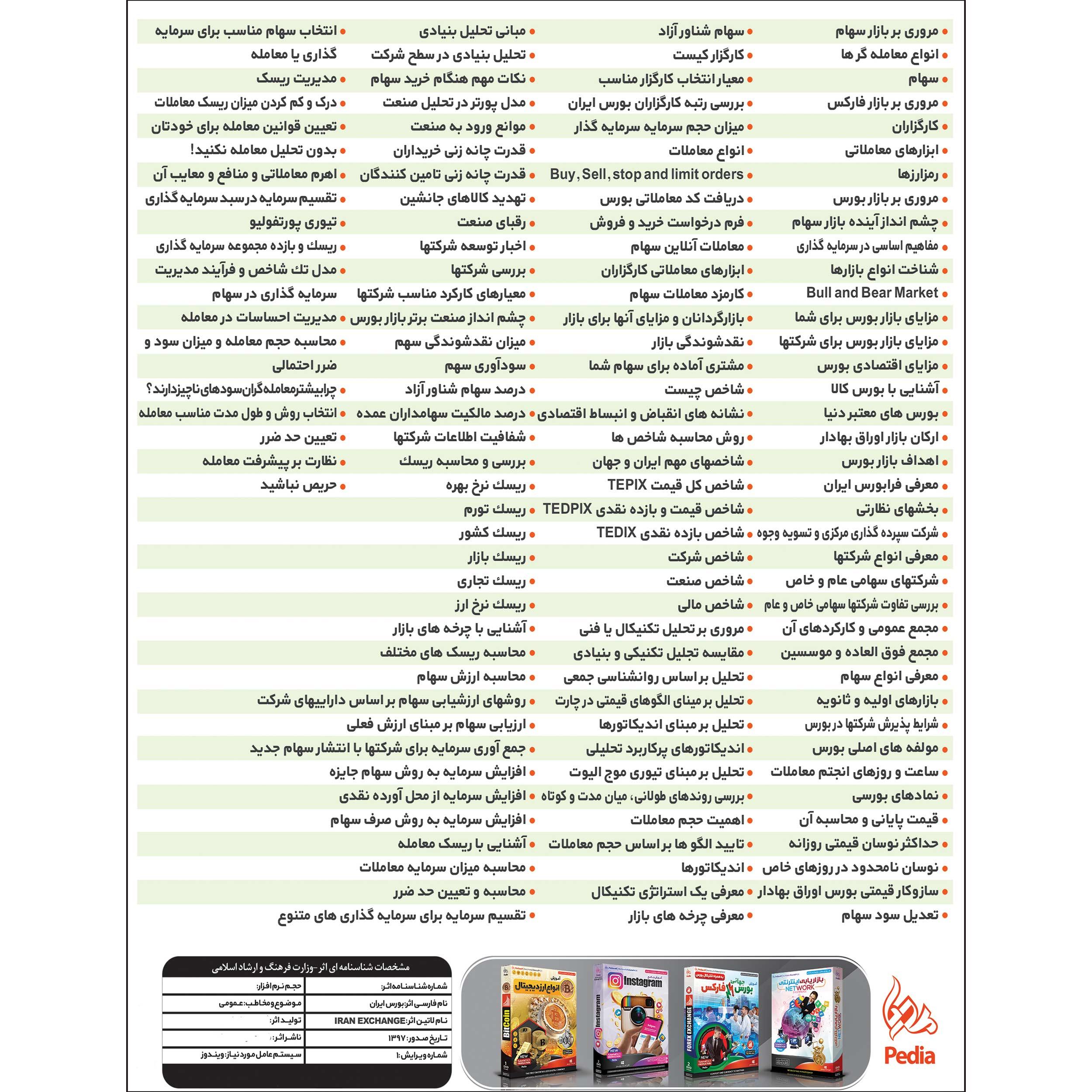 نرم افزار آموزش بورس ایران نشر پدیا سافت