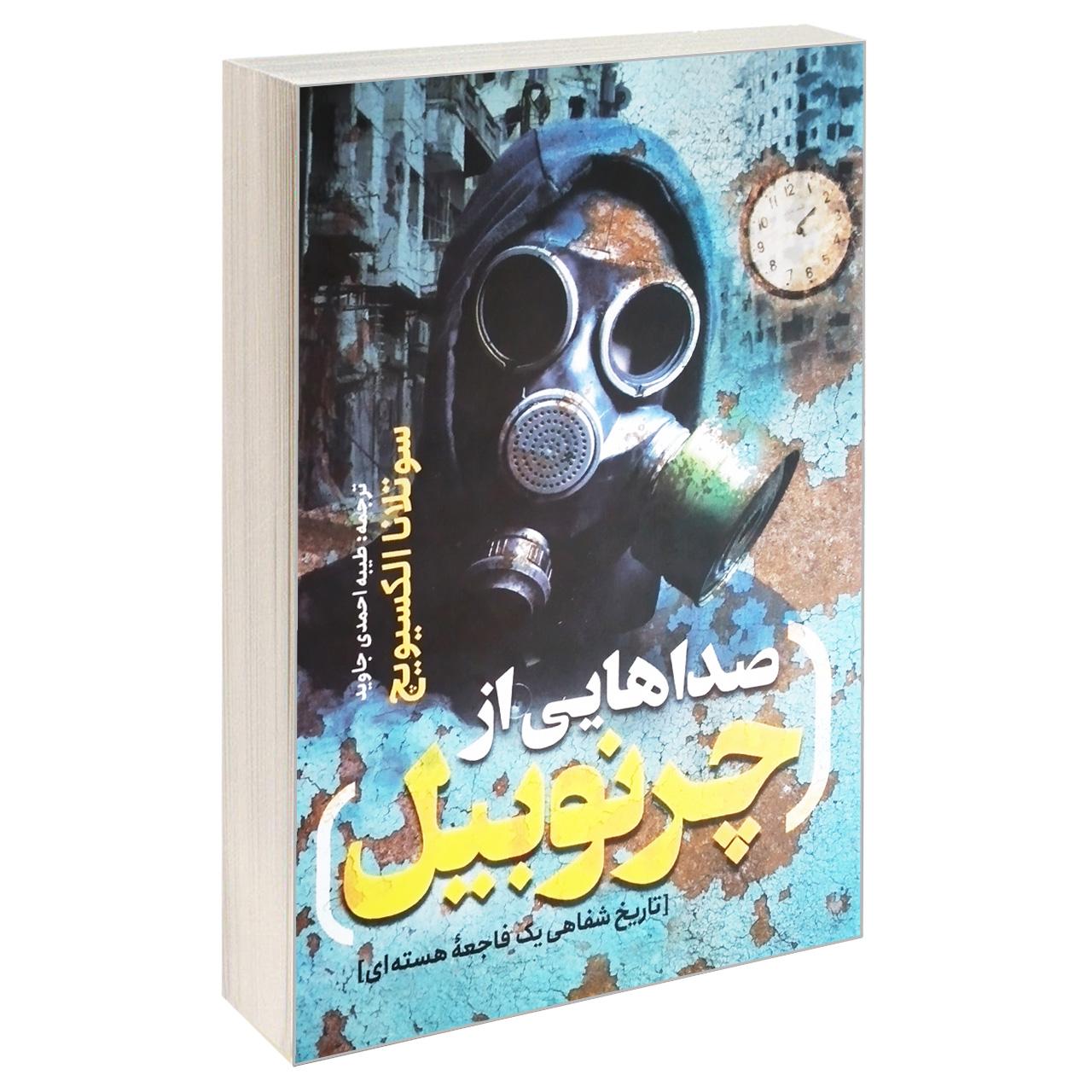 خرید                      کتاب صداهایی از چرنوبیل اثر سوتلانا الکسیویچ انتشارات یوشیتا