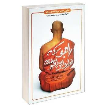 کتاب راهبی که فراری اش را فروخت اثر رابین شارما انتشارات یوشیتا