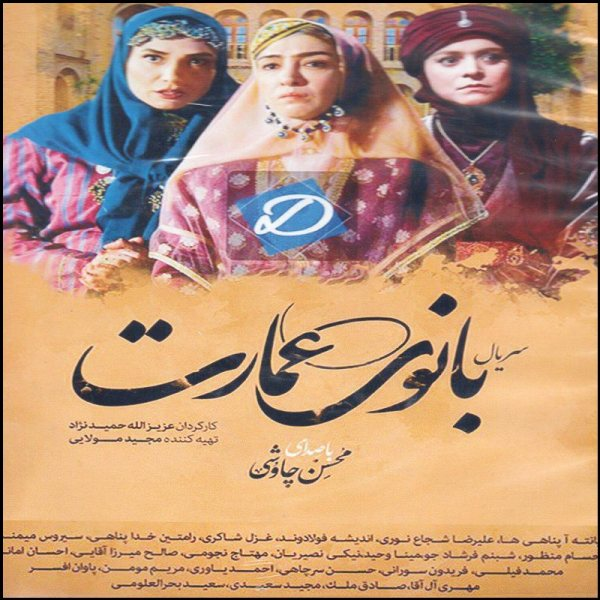 مجموعه کامل سریال بانوی عمارت اثر عزیز الله حمید نژاد