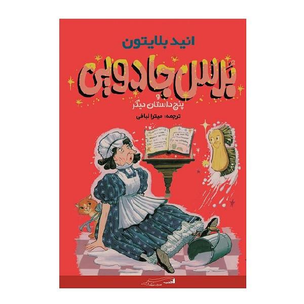 کتاب برس جادویی و پنج داستان دیگر اثر انید بلایتون انتشارات شهرقصه