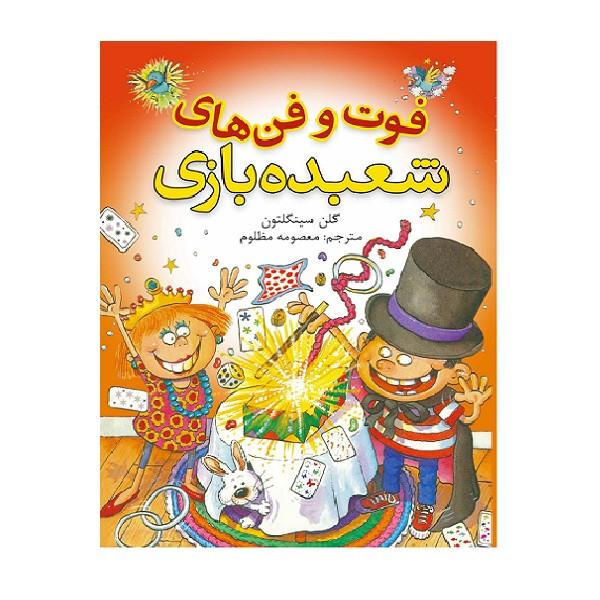 کتاب فوت و فن های شعبده بازی اثر گلن سینگلتون انتشارات شهرقصه