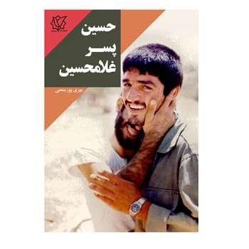 کتاب حسین پسر غلامحسین اثر مهری پورمنعمی انتشارات مبشر