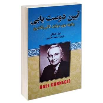 کتاب آیین دوست یابی اثر دیل کارنگی انتشارات آتیسا