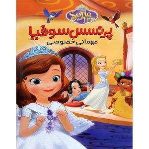انیمیشن پرنسس سوفیا مهمانی خصوصی اثر ایسکو مندز