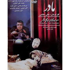 فیلم سینمایی مادر اثر علی حاتمی