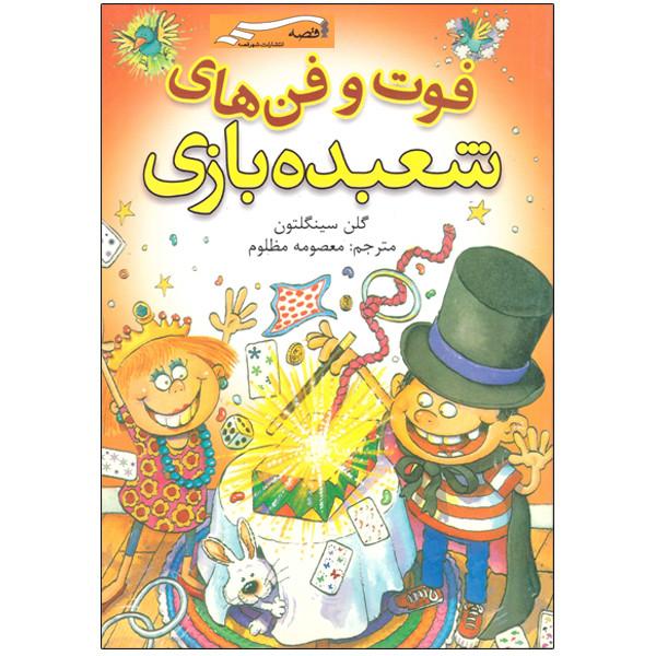 کتاب فوت و فن های شعبده بازی اثر گلن سینگلتون انتشارات شهر قصه