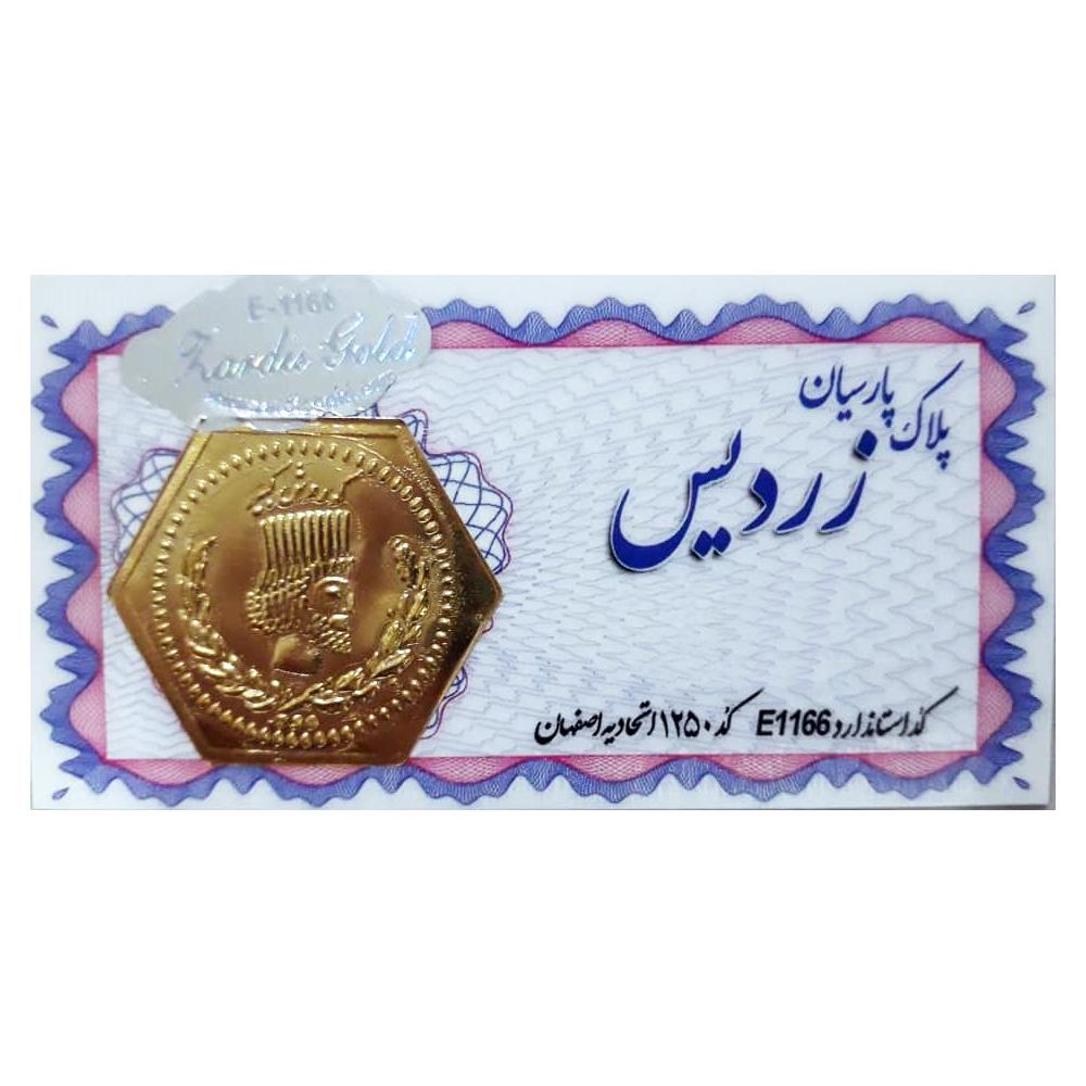 خرید                     طلا گرمی 18 عیار پارسیان زردیس کد NE9902