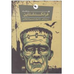 کتاب فرانکنشتاین اثر مری شلی انتشارات اعجاز علم