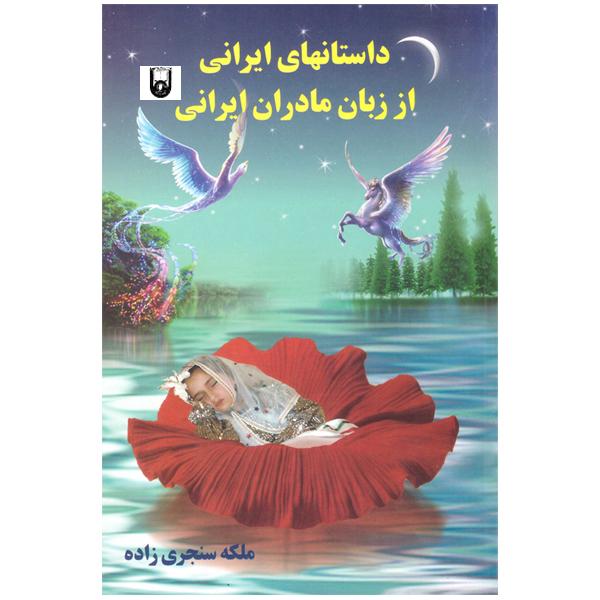 کتاب داستانهای ایرانی از زبان مادران ایرانی اثر ملکه سنجری زاده انتشارات بوعلی