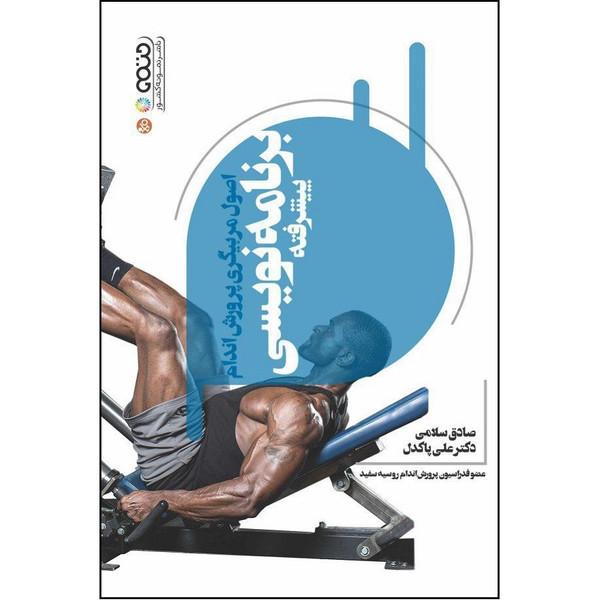 کتاب اصول مربیگری پرورش اندام برنامهنویسی پیشرفته اثر صادق سلامی و دکتر علی پاکدل انتشارات حتمی