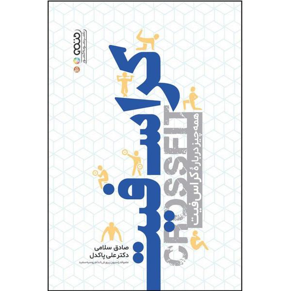 کتاب کراس فیت همه چیز درباره کراس فیت اثر صادق سلامی و دکتر علی پاکدل انتشارات حتمی