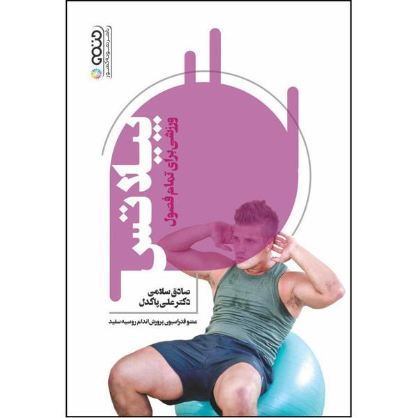 کتاب پیلاتس ورزشی برای تمام فصول اثر صادق سلامی و دکتر علی پاکدل انتشارات حتمی