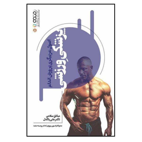 کتاب پزشکی ورزشی اصول مربیگری پرورش اندام اثر صادق سلامی و دکتر علی پاکدل انتشارات حتمی