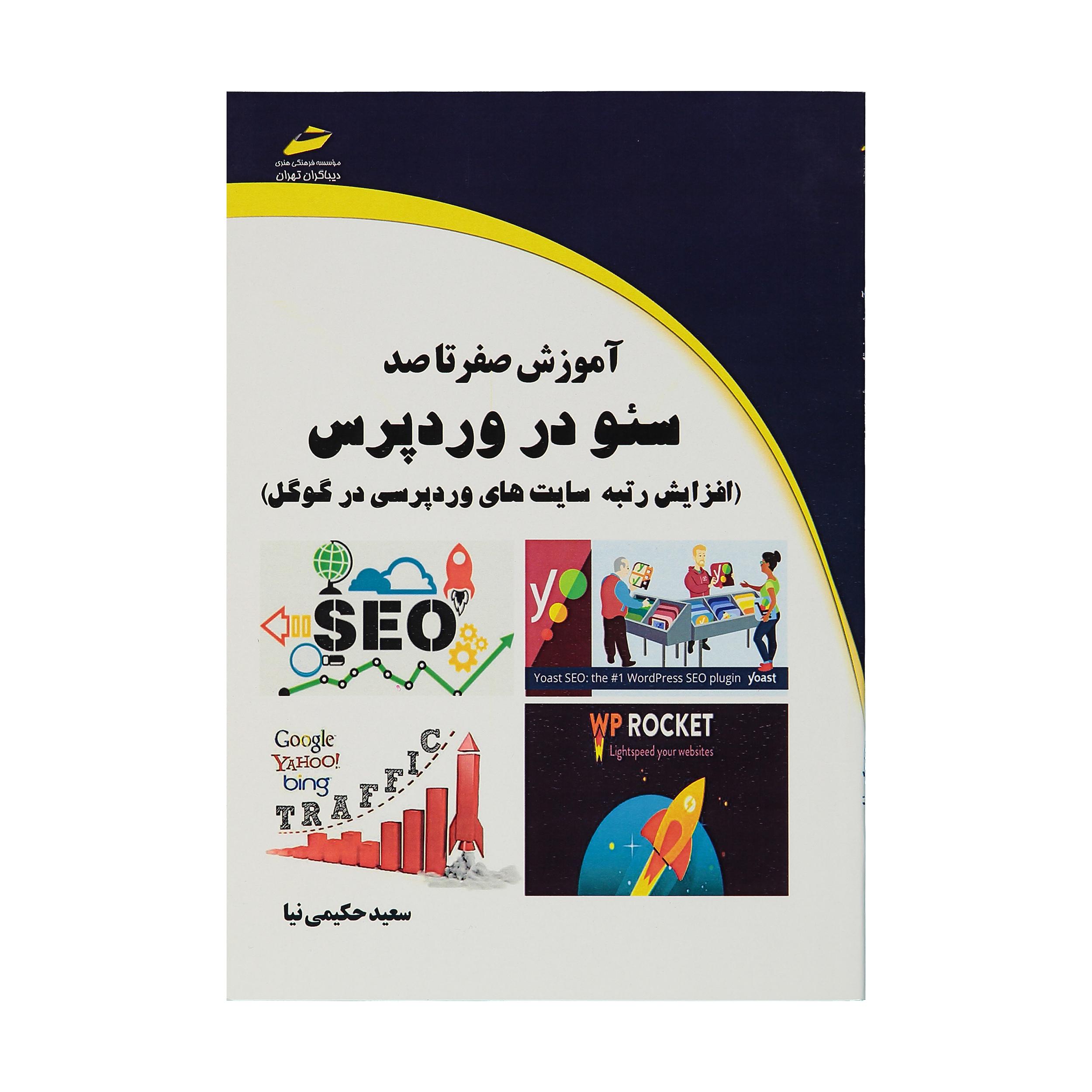کتاب آموزش صفر تا صد سئو در وردپرس اثر سعید حکیمی نیا انتشارات دیباگران تهران