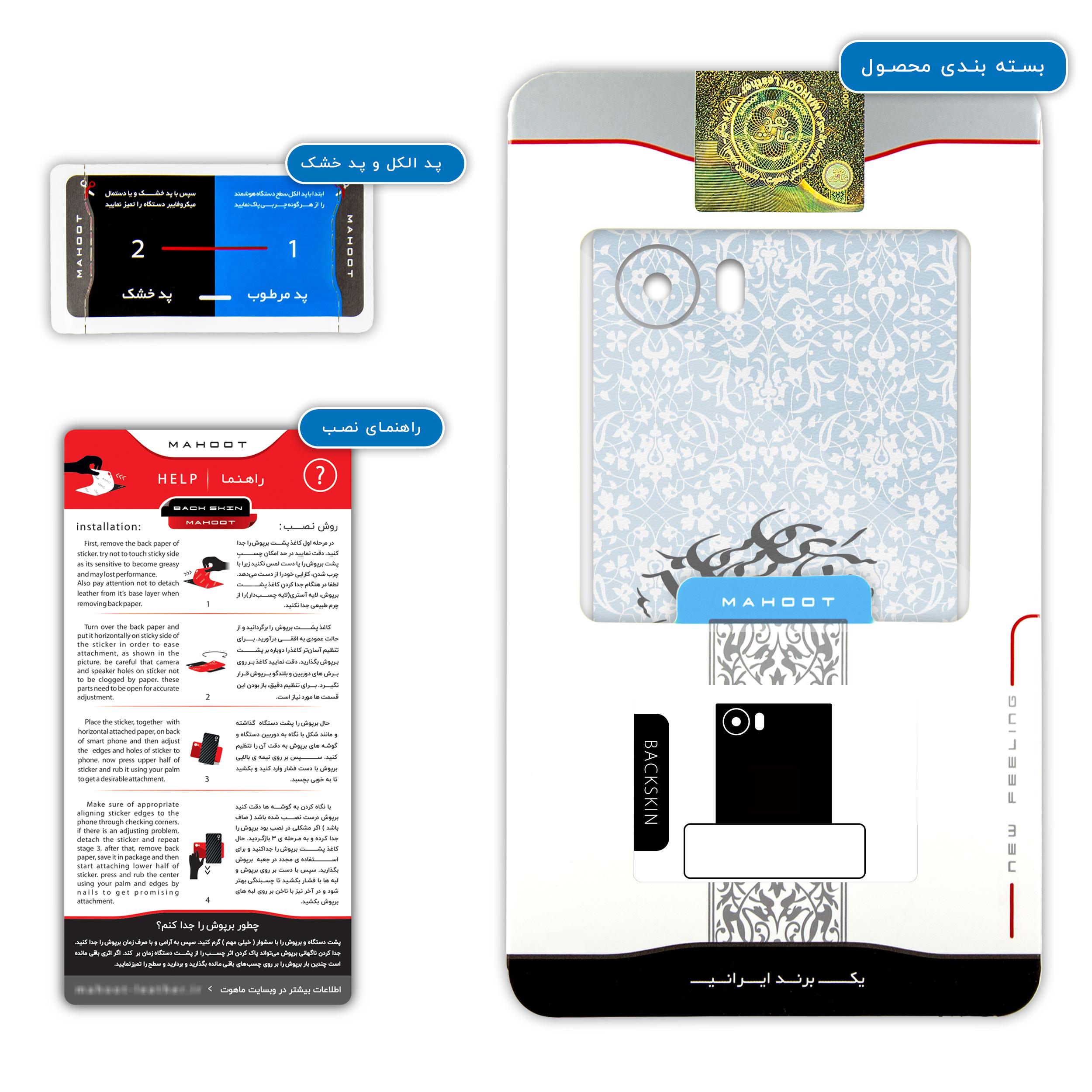 برچسب پوششی ماهوت مدل Nastaliq-4 مناسب برای گوشی موبایل بلک بری Keyone-DTEK70