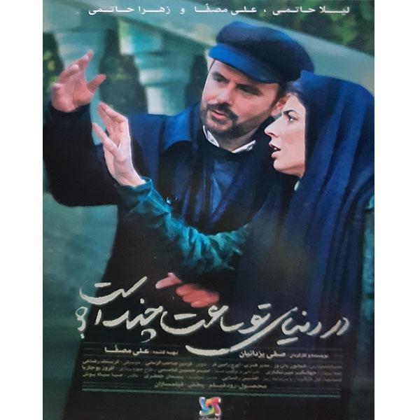 فیلم سینمایی در دنیا تو ساعت چند است اثر صفی یزدانیان