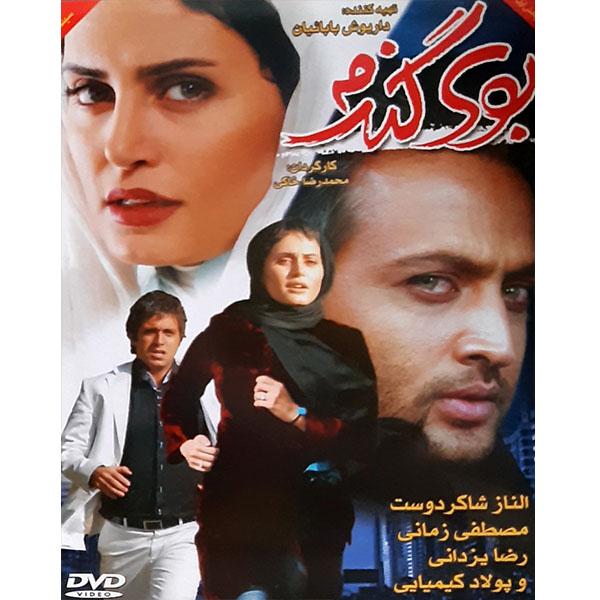 فیلم سینمایی بوی گندم اثر محمدرضا خاکی