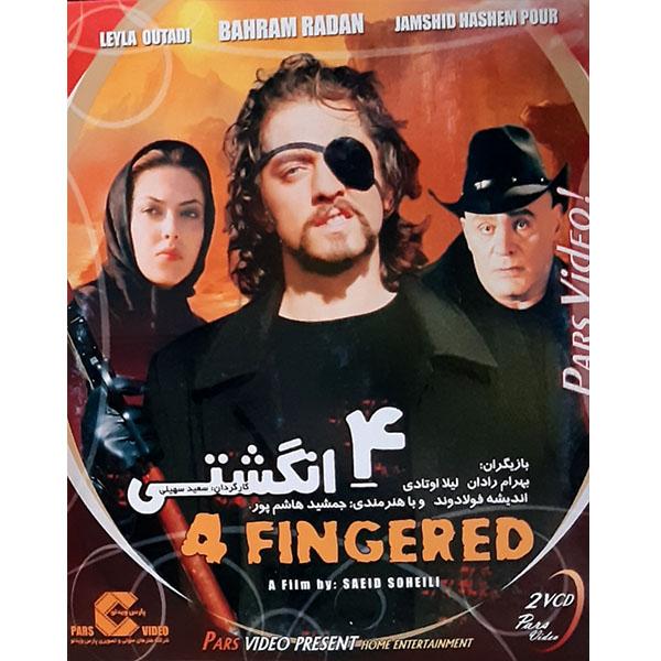 فیلم سینمایی 4 انگشتی اثر سعید سهیلی
