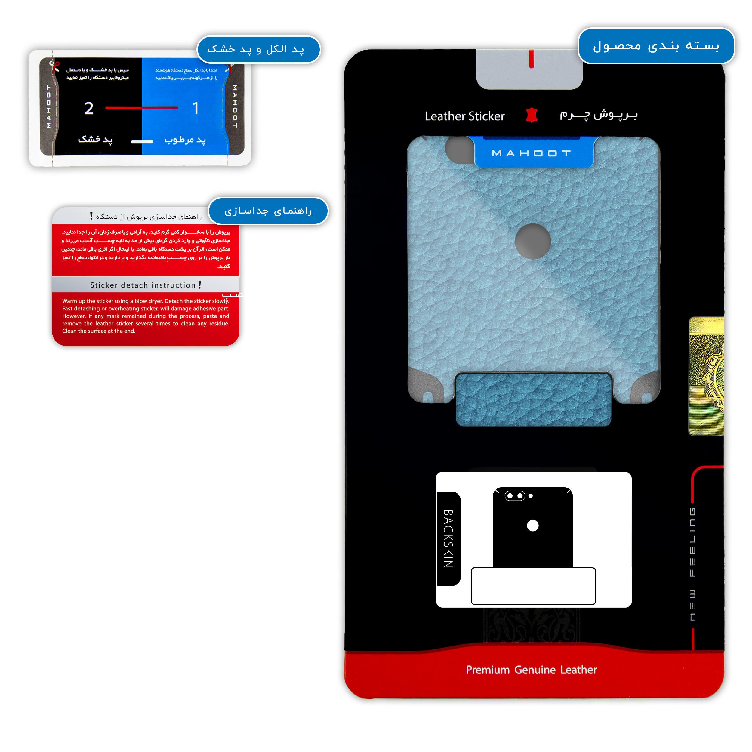 برچسب پوششی ماهوت مدل Blue-Leather مناسب برای گوشی موبایل الفون P8 Mini