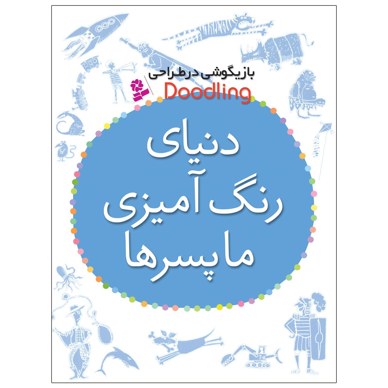 کتاب دنيای رنگ آميزی ما پسرها اثر مژگان شیخی انتشارات قدیانی