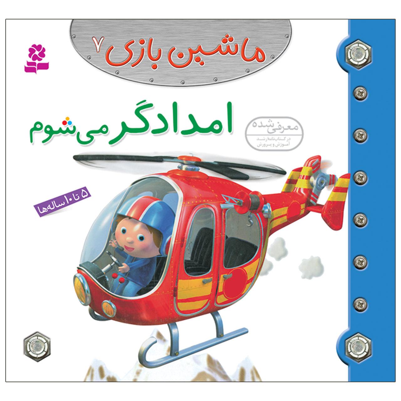 کتاب ماشین بازی 7 امدادگر می شوم اثر امیلی بومون انتشارات قدیانی
